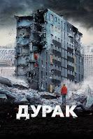 Дурак фильм 2014