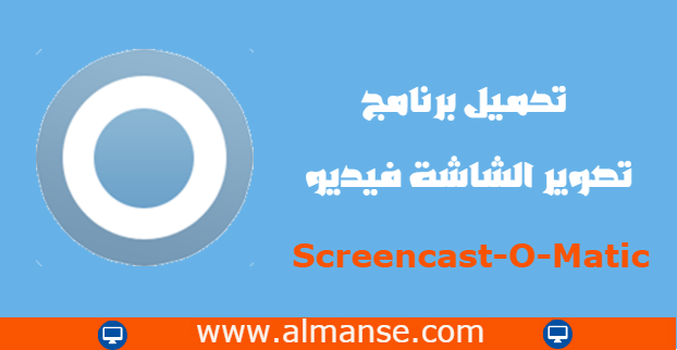 Screencast-O-Matic