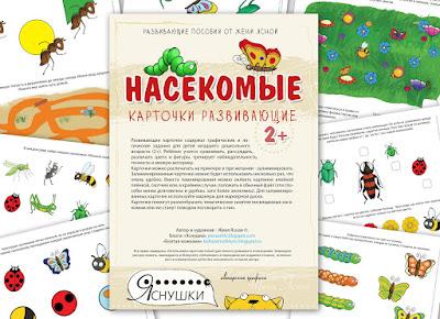 карточки с насекомыми, играем в насекомых