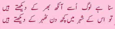 Ahmad Faraz Poetry Suna Hai Log
