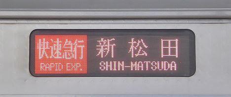 小田急電鉄 快速急行 新松田行き2 3000形
