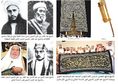 نتيجة سدانة الكعبة تفجر الصراع الخليجي حول سلالة الرسول