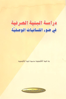 دراسة البنية الصرفية في ضوء اللسانيات الوصفية - ملخّص الكتاب