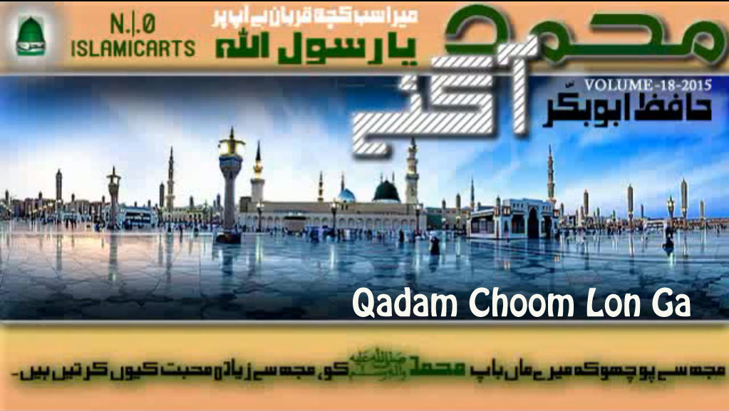 Qadam Choom Lon Ga