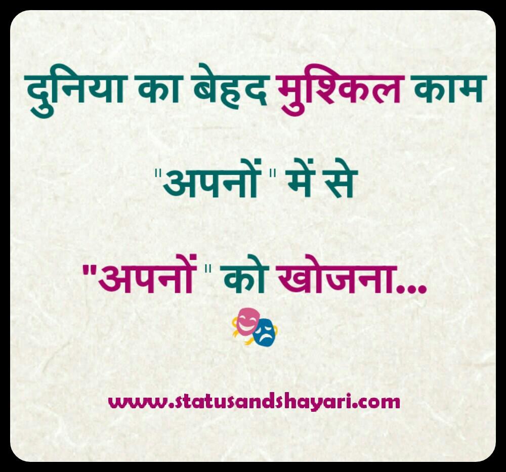 Sad, Dard Hindi Status and Shayari Images - Hindi Status ...