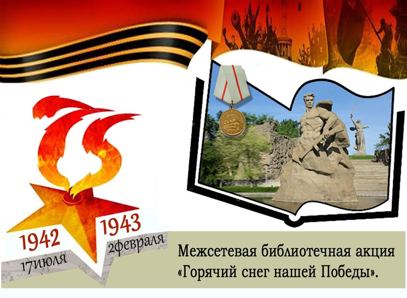 Скачать буклет сталинградская битва редкие монеты россии 1991 2015 стоимость фото
