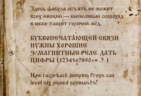 Кириллический церковный славянский шрифт