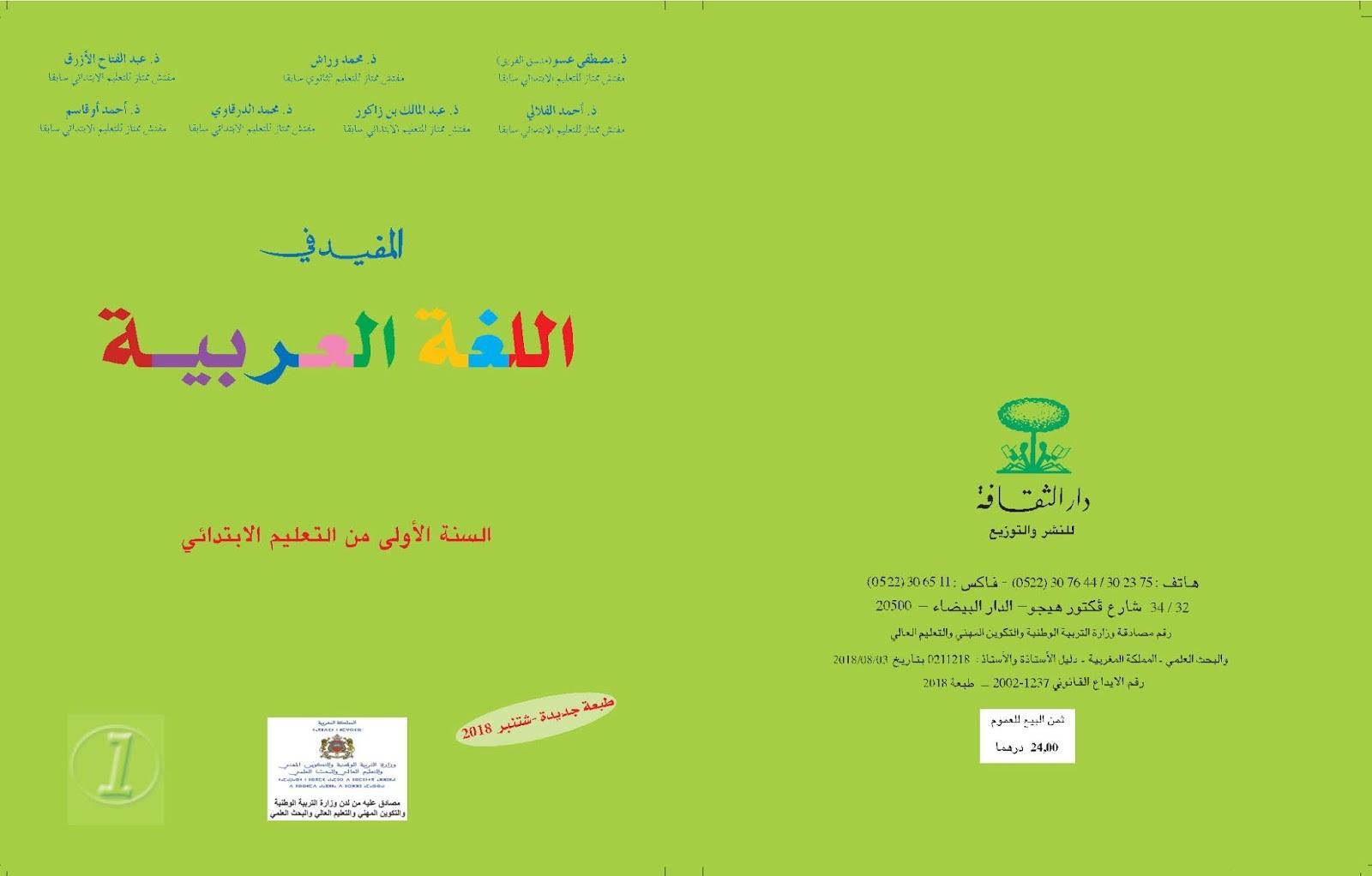 اللغه العربيه المستوى الاول كتاب التطبيقات