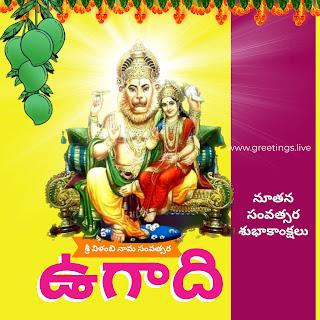 Lord Sri Lakshmi Narasimha Swamy Ugadi Greetings Telugu Devotional HD
