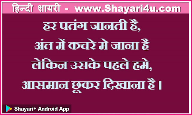 Hindi Shayari about Patang (Kites) and Basant panchami, Life Shayari