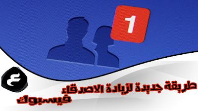 طريقة جديد لزيادة عدد الاصدقاء  فيسبوك بكل سهولة