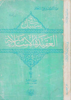 تحميل كتاب في سبيل العقيدة الإسلامية - عبد اللطيف بن علي السلطاني pdf