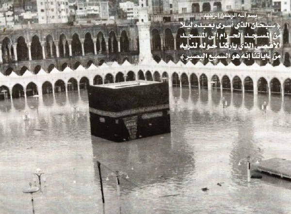 Rare And Unseen Images Of Holy Kaaba And Prophet's Mosque