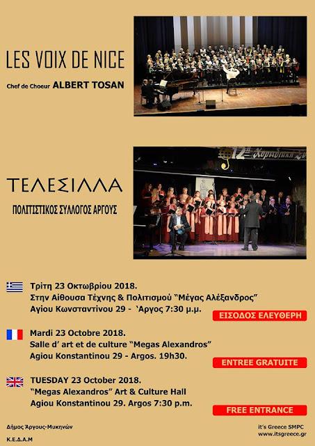 Ελληνογαλλική χορωδιακή συνάντηση στο Άργος