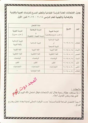 جدول الامتحانات السادس الابتدائى 2019