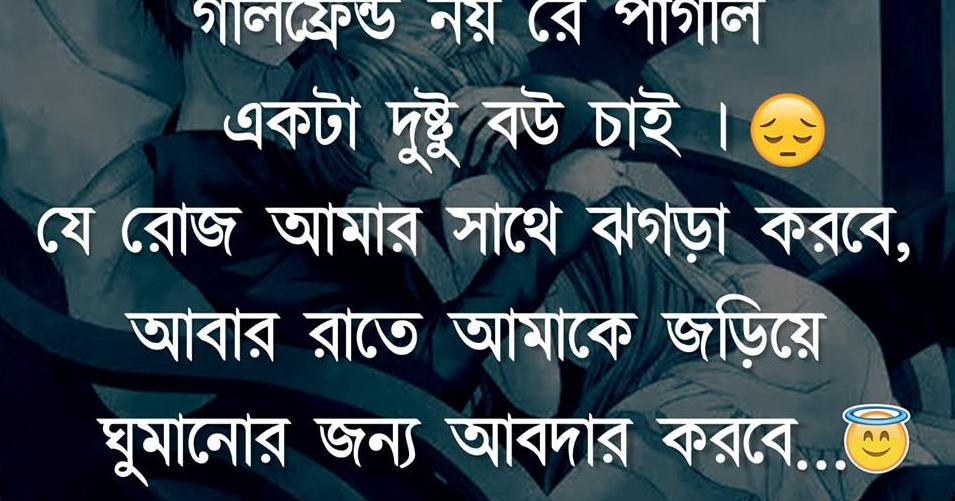 Bangla Saying Images - blogger Bangla Romantic Status Image