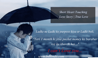 A short heart touching love story in Hindi by true love, short story, Short Heart Touching Love Story in Hindi | True Love