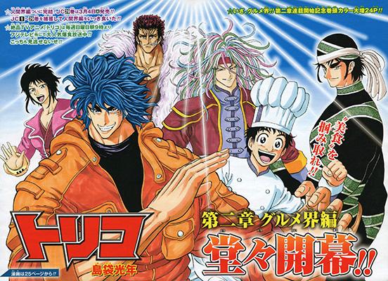 โทริโกะ นักล่าอาหาร manga