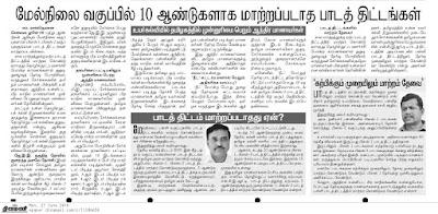 tamilnadu 12th standard plus two syllabus change 2017 onwards latest news