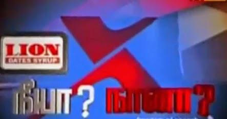 taml: Neeya Naana 11-05-2014 Vijay Tv Show Watch Online