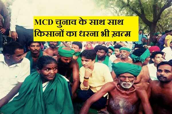 mcd-election-end-tamil-nadu-farmer-end-their-protest-against-modi