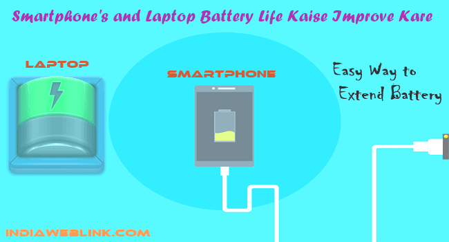 mobile phone aur laptop ki battery life kaise badhaye, mobile or laptop battery ko jyada din tak kais, how to increase smartphone and laptop battery life laptop aur android mobile ki battery lif kaise badhaye hindi me smartphne ki battery ko kaise use kare easy way