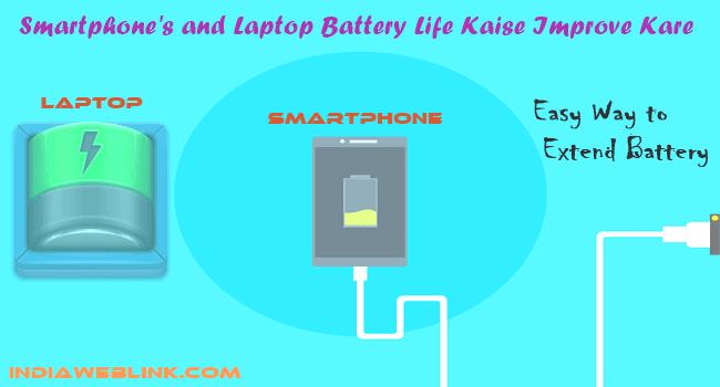 how to increase smartphone and laptop battery life laptop aur android mobile ki battery lif kaise badhaye hindi me smartphne ki battery ko kaise use kare easy way