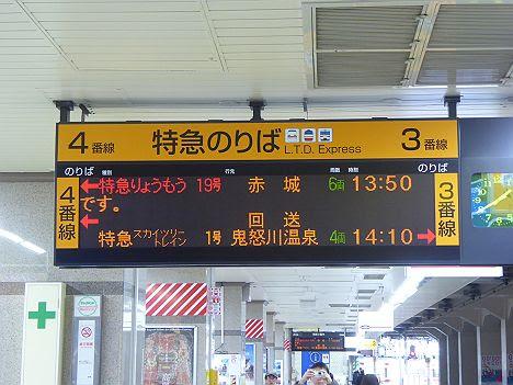 東武伊勢崎線・日光線 特急 スカイツリートレイン 鬼怒川温泉行き 634型(2017.4廃止)