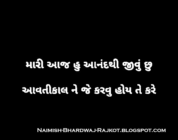 Gujarati Suvichar Images Life Life Quotesthoughts Naimish