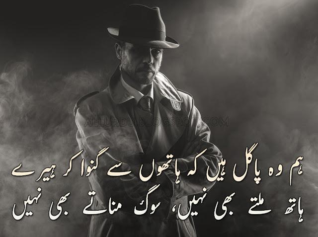 sad urdu poetry images