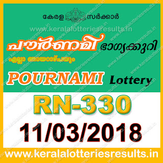 pournami lottery rn330, pournami lottery 11-3-2018, kerala lottery 11-03-2018, kerala lottery result 11/3/2018, kerala lottery result 11/03/2018, kerala lottery result pournami, pournami lottery result today, pournami lottery rn.330, keralalotteriesresults.in-11-3-2018-rn-330-pournami-lottery-result-today-kerala-lottery-results, kerala lottery result, kerala lottery, kerala lottery result today, kerala government, result, gov.in, picture, image, images, pics, pictures,  keralalotteries, kerala lottery, keralalotteryresult, kerala lottery result, kerala lottery result live, kerala lottery results, kerala lottery today, kerala lottery result today, kerala lottery results today, today kerala lottery result, kerala lottery result 11-3-2018, pournami lottery rn-330, pournami lottery, pournami lottery today result, pournami lottery result yesterday, pournami lottery rn 330, pournamilottery 11.3.2018, kl result, yesterday lottery results, lotteries results, keralalotteries, kerala lottery, keralalotteryresult, kerala lottery result, kerala lottery result live, kerala lottery today, kerala lottery result today