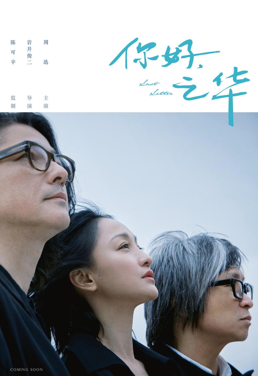 Xem Phim Chào Em, Chi Hoa - Last Letter