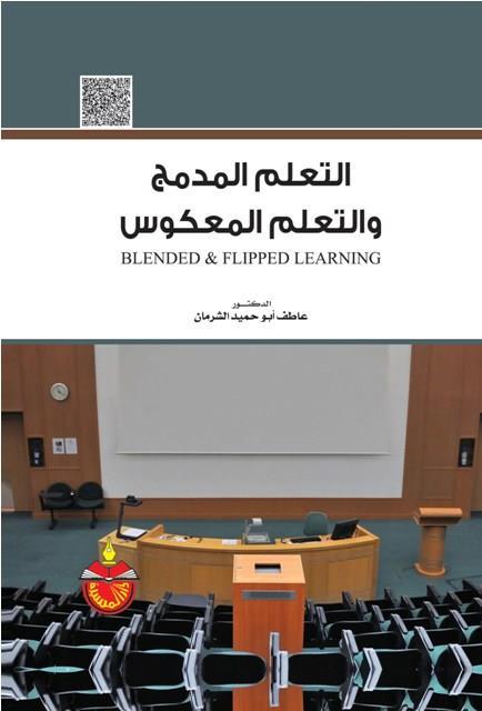 كتاب التعليم المدمج والتعلم المعكوس pdf