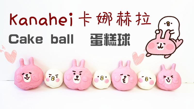 Kanahei and Pisuke Cake ball 卡娜赫拉蛋糕球