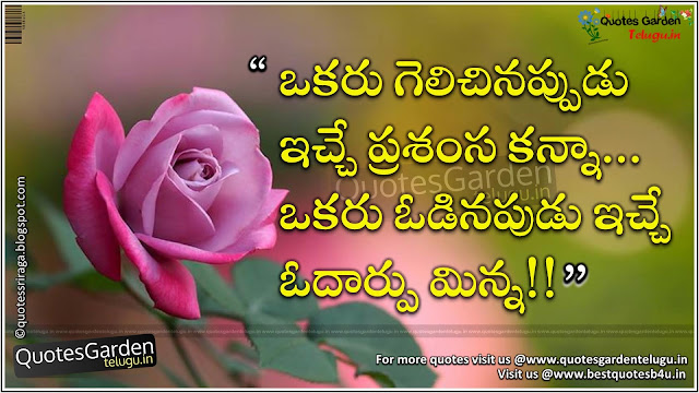 Best Good morning Thoughts Nice telugu messages