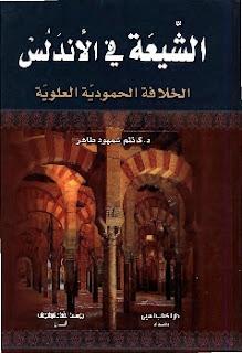 تحميل كتاب الشيعة في الأندلس ( الخلافة الحمودية العلوية ) pdf كاظم شمهود طاهر