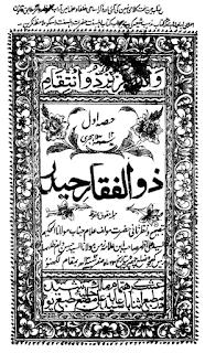 ذوالفقار حیدر جلد اول تالیف سید اظہر علی