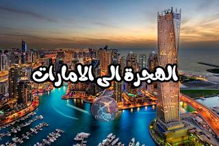 الهجرة الى الإمارات للهجرة و العمل