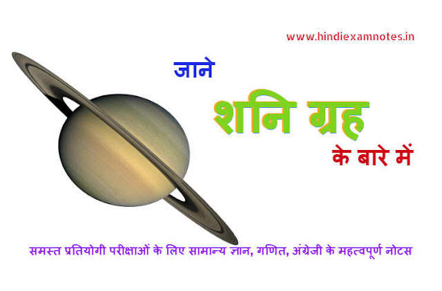 Know About Saturn Planet in Hindi