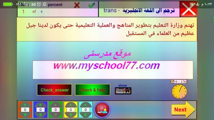 مراجعة الكترونية تفاعلية لغة انجليزية للصف الأول الثانوي ترم ثانى 2019  - موقع مدرستى