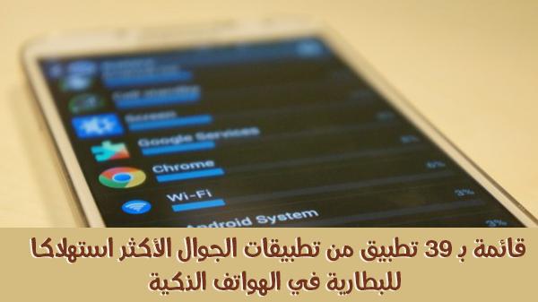 قائمة بـ 39 تطبيقا الأكثر استهلاكا للبطارية في الهواتف الذكية