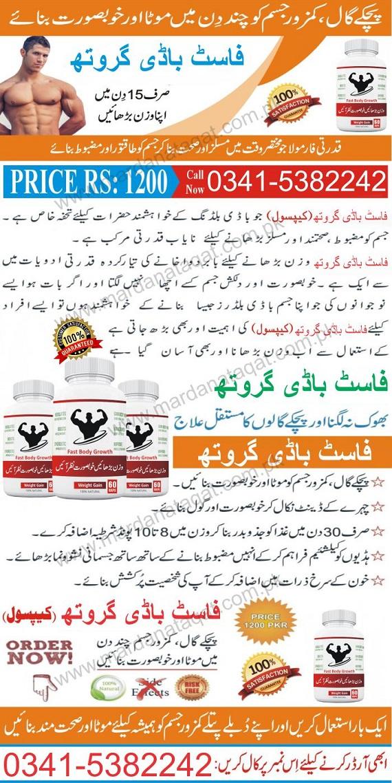 Incre Qad Lamba Karne Ka — Minutemanhealthdirect