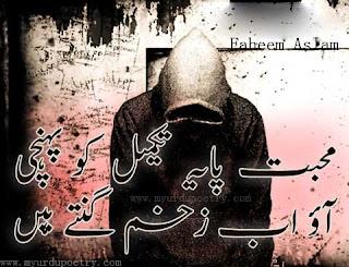 Muhabbat Paya Takmeel Ko Ponchi, zakham shayari mohabbath shayari 2 line design poetry , poetry, sms