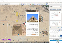 تنزيل برنامج جوجل ايرث عربي