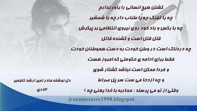 ایران-روز14دی دل نوشته های مادر  امیرارشدتاجمیر