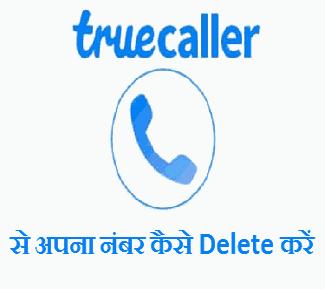 Truecaller से अपना नाम और नंबर कैसे हटाएं - How to Delete Number from Truecaller