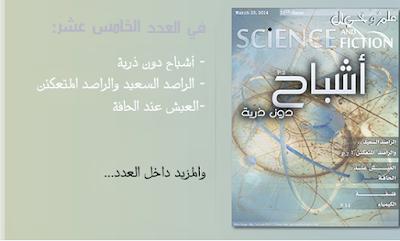 تحميل مجلة علم وخيال العدد الخامس عشر PDF