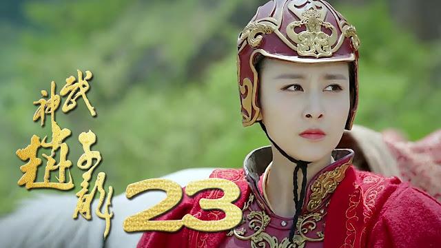 จูล่งเทพสงคราม 《武神赵子龙》 ตอนที่ 23