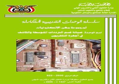 صيانة قسم الترددات المتوسطة والكاشف في أجهزة التلفزيون pdf