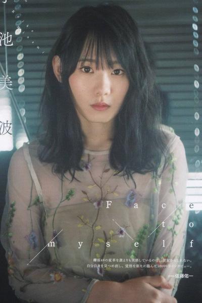 Minami Koike 小池美波, B.L.T. 2020.01 (ビー・エル・ティー 2020年1月号)